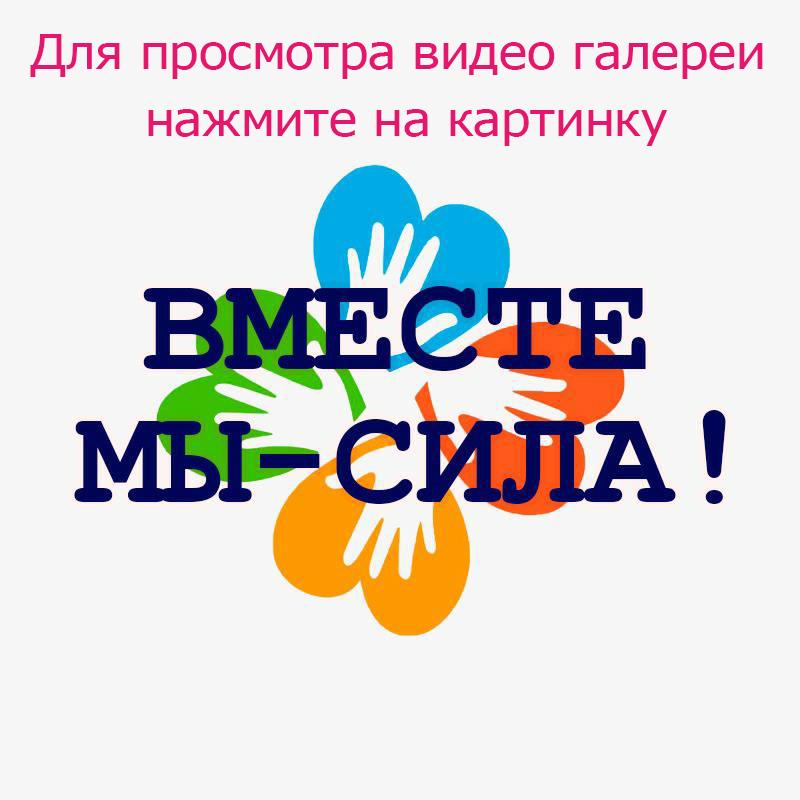 """Видео Движения """"Вместе мы - сила"""""""
