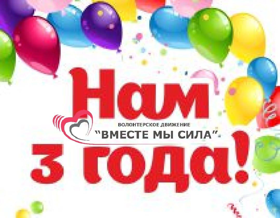 """День рождения Движения """"Вместе мы - сила"""""""
