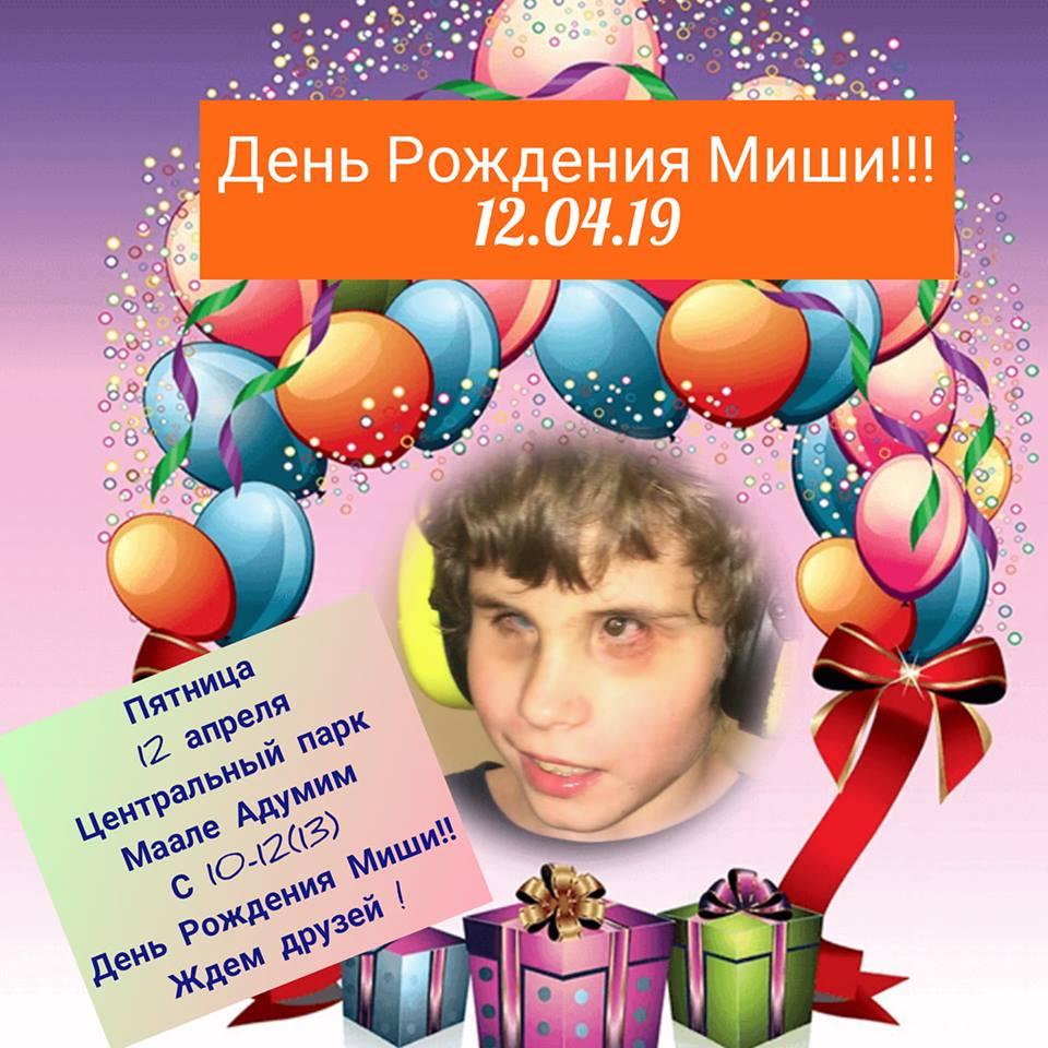 День рождения Миши из Маале Адумим