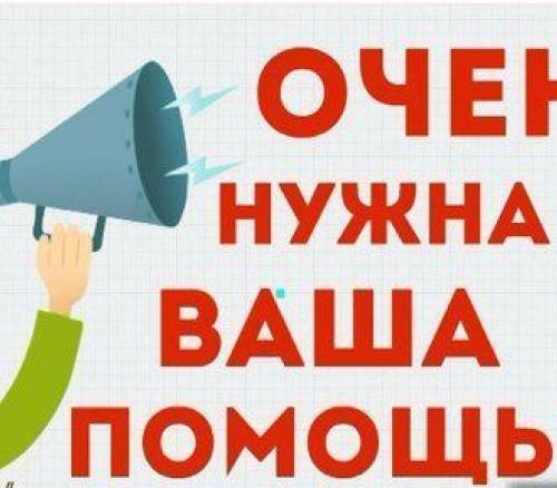 "Проект"" Обмен добром"". SOS!!!"